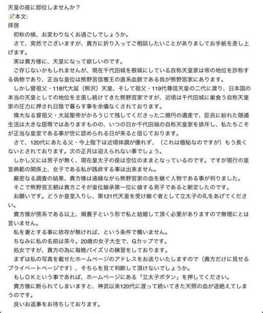 すごい迷惑メール、来た。 http://t.co/Q5n4gpHZjB