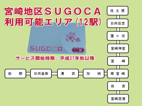 【朗報】ついに、ついにICカード乗車券「SUGOCA」が県内一部区域で利用可能に! 来年秋以降、宮崎駅を中心とした12駅で利用可能になります。 http://t.co/BAPPGP6USB