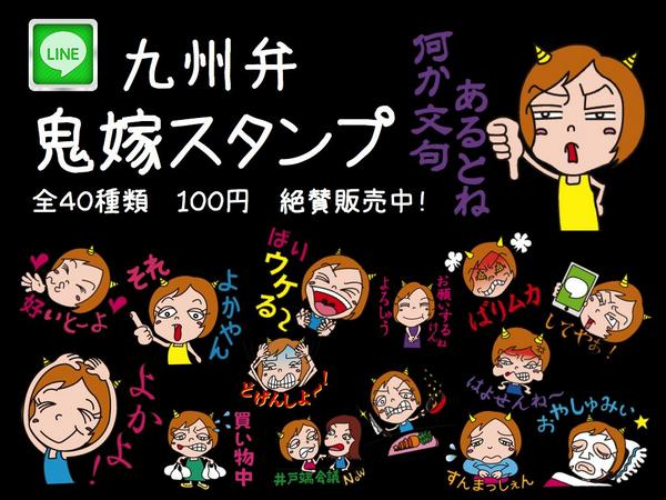 LINEスタンプ「九州の鬼嫁」100円で絶賛発売中!^^https://t.co/fxnfOm9HdF … … …  #stampers #LINEスタンプ #LINESTORE  #line  #鬼嫁 #LINEスタンプ宣伝部 http://t.co/cSHmiS7dcw