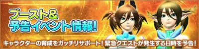 2014/8/27 ~ 9/3のブースト&予告イベント情報!