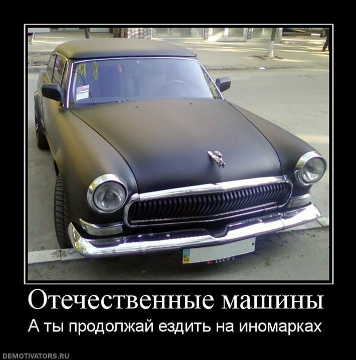 демотиваторы про наши машины