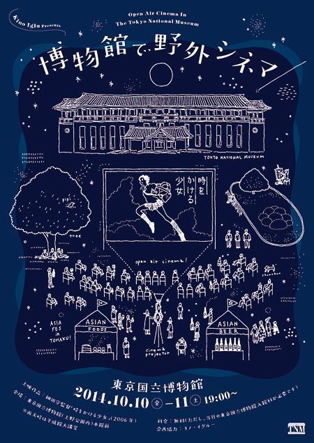 細田守『時をかける少女』無料野外上映、会場は「魔女おばさん」が働く東京国立博物館 http://t.co/o83mn1LFFB http://t.co/GvtCBwTHKf