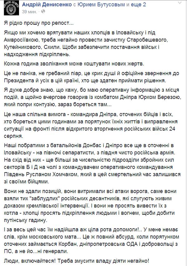 На задержанных российских десантников завели уголовные дела, - СБУ - Цензор.НЕТ 2941