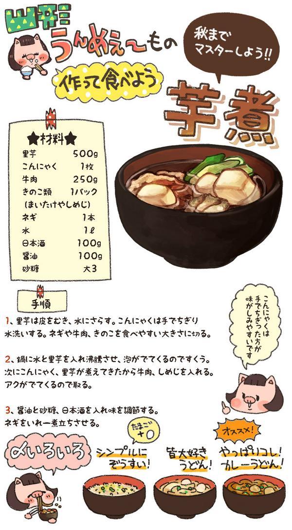 レシピ 会 山形 芋煮