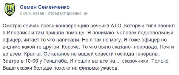 Террористы обстреляли села Старобешево, Новый Свет и Комсомольское: погибли десятки мирных жителей, - СНБО - Цензор.НЕТ 5481