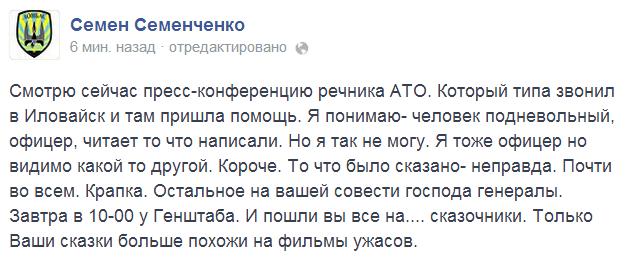 Из-за военных действий остановились все химические и коксохимические предприятия Донбасса, - СНБО - Цензор.НЕТ 1295
