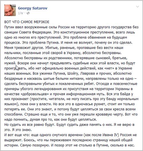 """""""Украина должна возбудить уголовное дело против агрессора Путина"""", - Бутусов - Цензор.НЕТ 6496"""