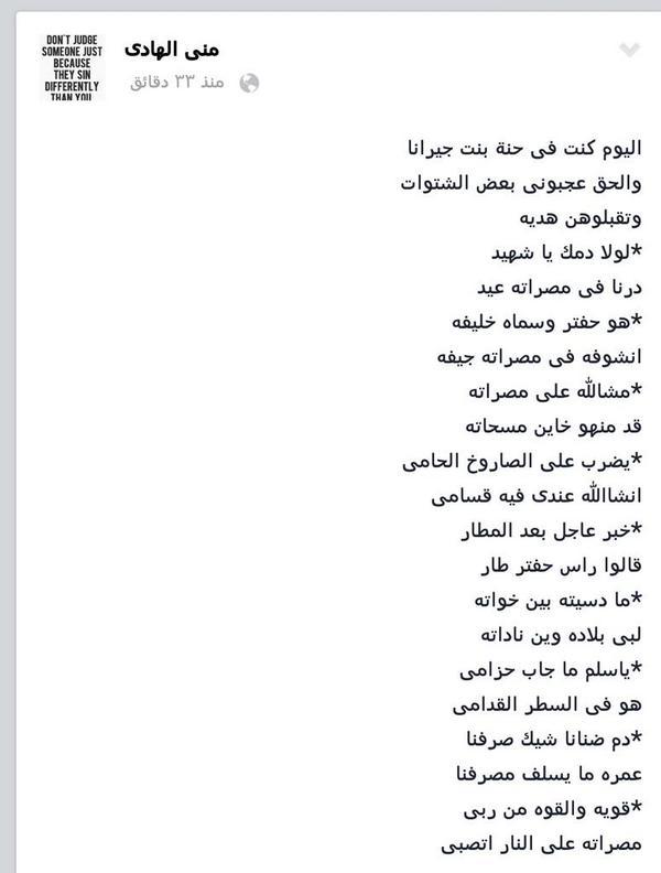 Hashtag شتاوات Auf Twitter