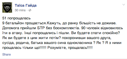 Порошенко встретился с активистами, требующими помочь воинам в Иловайске - Цензор.НЕТ 361