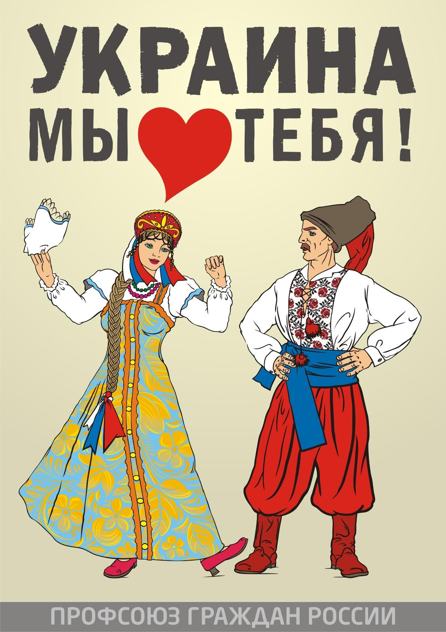 Собой смешные, картинки россия и украина братья