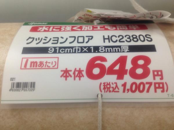 ふえぇ…消費税高いよぉ… http://t.co/ZCnokkuxS0