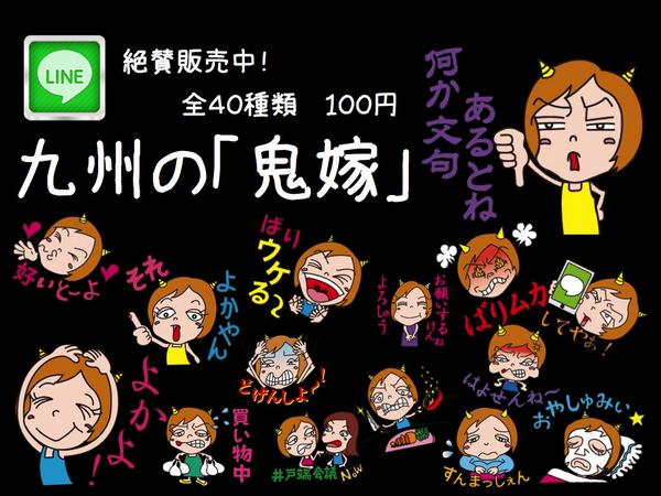 LINEスタンプ「九州の鬼嫁」100円で絶賛発売中!^^https://t.co/fxnfOm9HdF … … … …  #stampers #LINEスタンプ #LINESTORE  #line  #鬼嫁 #LINEスタンプ宣伝部 http://t.co/4fXDOxvAMA