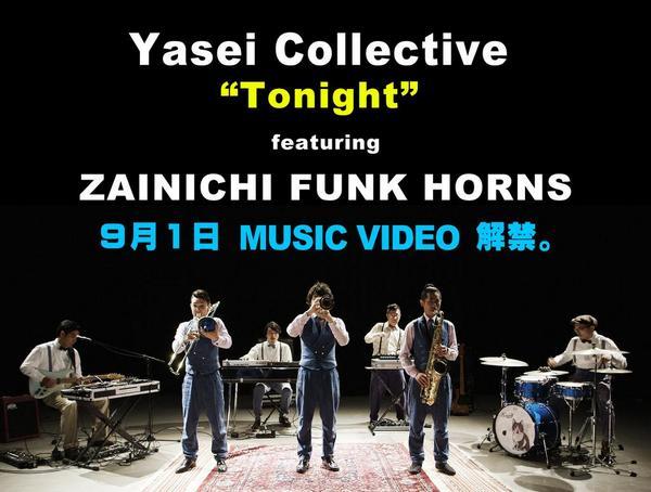 """新MV情報!@yaseicollective: [NEWS] 9/1(月) 五周年アルバム『so far so good』より""""Tonight""""のMVが公開されます! もちろん在日ファンクホーンズの3人も出演!コウゴキタイ!!! http://t.co/aQkxcYo3U8"""