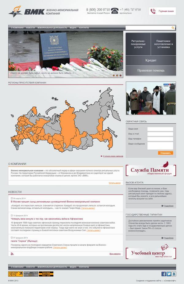 хорошая компания степной оренбург официальный сайт