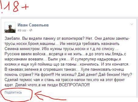 Новоазовск был покинут, чтобы сохранить жизни украинских военнослужащих, - СНБО - Цензор.НЕТ 3293