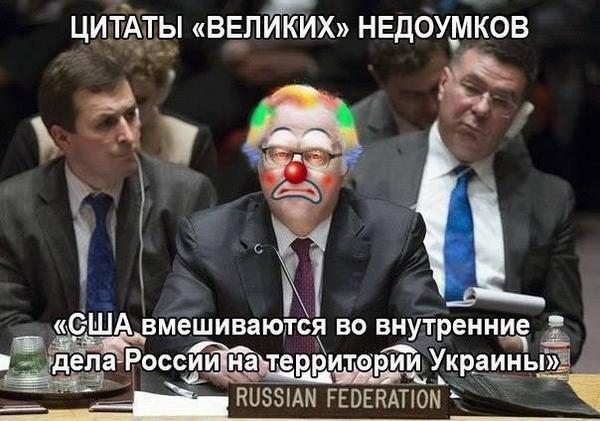 """Заседание Совбеза ООН по Украине завершилось - большинство стран традиционно """"выразили обеспокоенность"""" - Цензор.НЕТ 7141"""