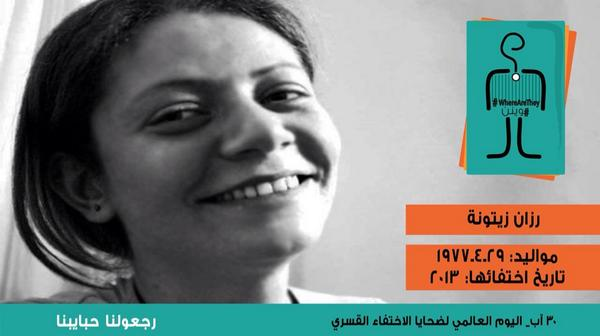 #WhereAreThey #وينن Razan zaytouni .. Waiting for u http://t.co/pmheW7noyf