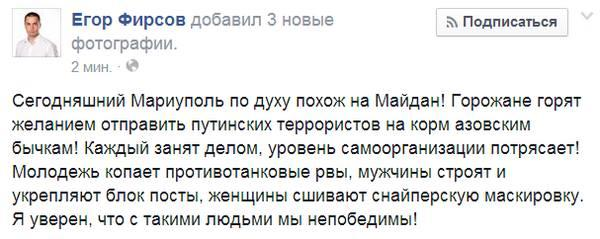 Ситуация в зоне АТО остается сложной: украинская армия ведет бои с террористами в 10 населенных пунктах, - СНБО - Цензор.НЕТ 1589