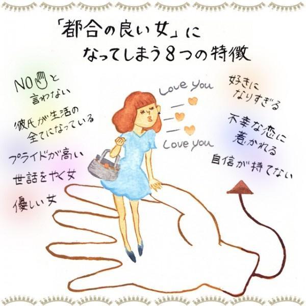 「都合のいい女」になってしまう8つの特徴 mdpr.jp/column/1409263 pic.twitter.com/349aLASs7f