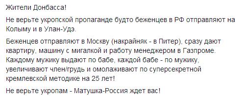 Марионетки Кремля обещают до конца недели вывезти всех беженцев из Крыма - Цензор.НЕТ 1663