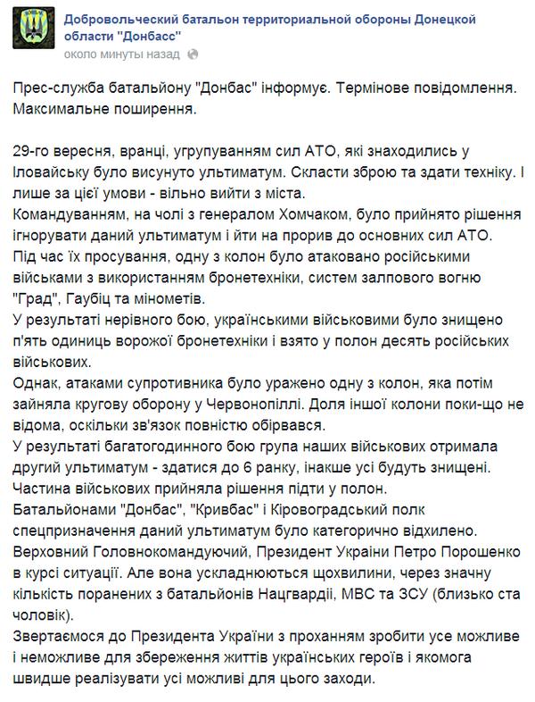 Россия воюет не только против Украины, Россия воюет против самой себя, - российский писатель - Цензор.НЕТ 1519