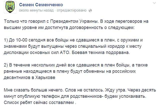 Россия воюет не только против Украины, Россия воюет против самой себя, - российский писатель - Цензор.НЕТ 4958