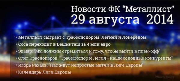 Новости за 29 августа #metalistdigest #fcmk #metalist #ua https://t.co/IBtfPlJNrT http://t.co/qpghQTUV4x