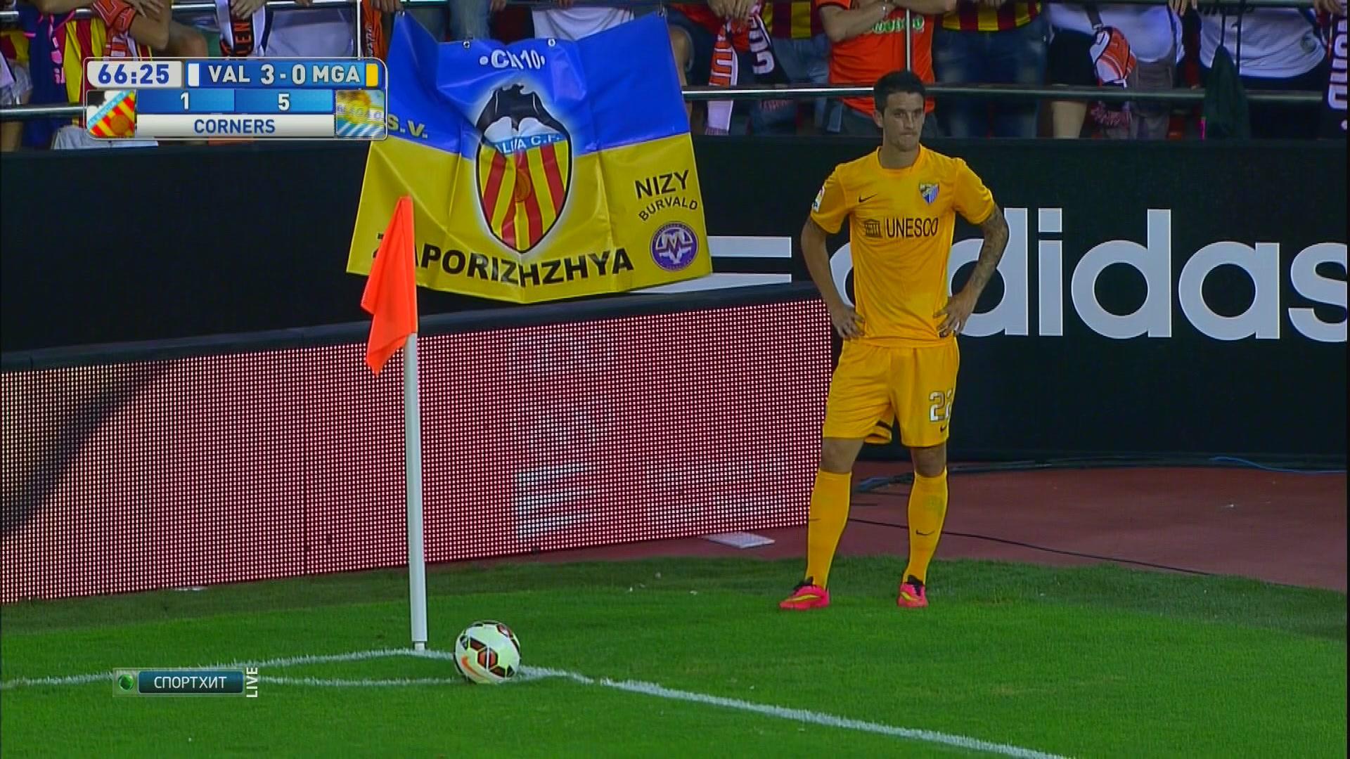 Український прапор на матчі іспанської