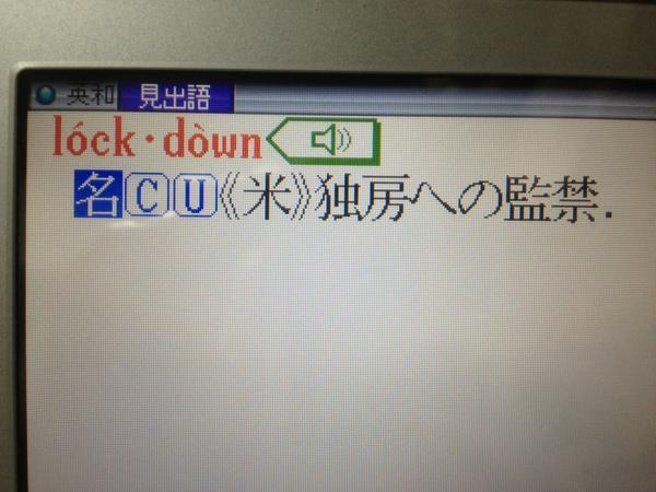 やっぱり一度は辞書引くべきと思った。悶えた http://t.co/FZ1HieFmf4