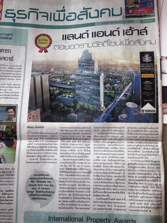 อ่านจนจบก็ยังไม่เห็นว่ามัน design เพื่อสังคมตรงไหน... คือถ้าจะ advertorial ก็ควรทำให้เนียนกว่านี้นะ #csrfail #lan... http://t.co/3wFMG79z46