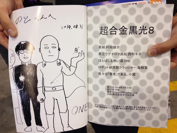 あの有名な作家さんにサインを頂きました!! http://t.co/mipHVq2Api