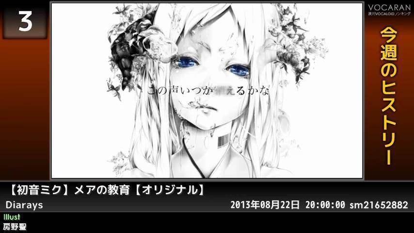 週刊VOCALOIDとUTAUランキング #360・302 [Vocaloid Weekly Ranking #360] BwVva8zCUAEg_LM