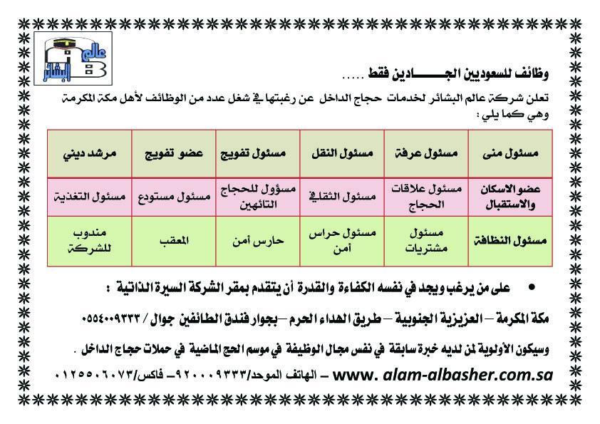 وظائف للرجال بالسعودية الثلاثاء 7-11-1435-وظائف BwWVK3DCIAAeDnh.jpg: