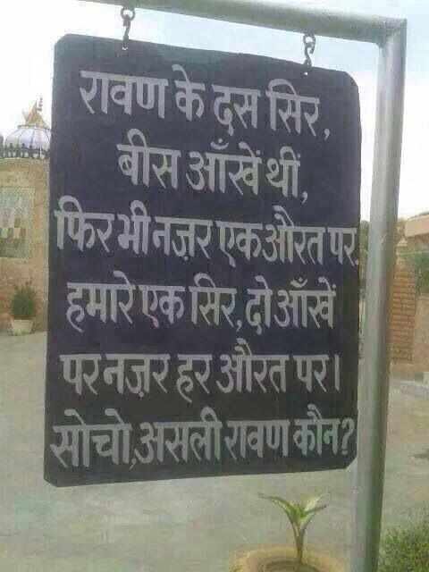 असली रावण कौन?? ज़रा सोचिये ।   #India http://t.co/OHNWqVzwRN