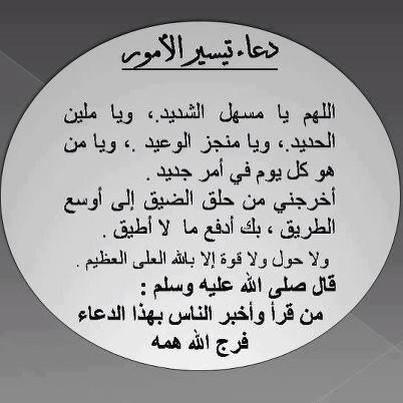 اللهم لك الحمد On Twitter Ehekt دعاء تيسير الأمور وتفريج الكرب Http T Co 1uzjiew5zi