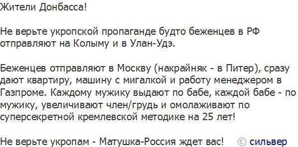 """Террористы дерутся за """"общак"""". """"Непослушных"""" Кремль приказал убивать, - Шкиряк - Цензор.НЕТ 691"""