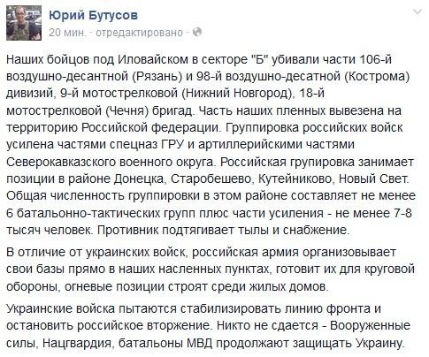 """Замкомбата """"Донбасса"""" с группой бойцов вырвался из окружения под Иловайском, - Аваков - Цензор.НЕТ 70"""