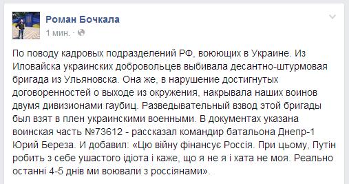"""Террористы дерутся за """"общак"""". """"Непослушных"""" Кремль приказал убивать, - Шкиряк - Цензор.НЕТ 9702"""