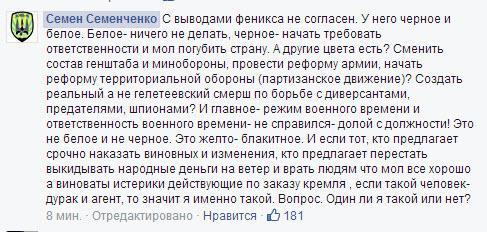 """Батальон """"Донбасс"""" будет доукомплектован и получит танки, - советник главы МВД - Цензор.НЕТ 7568"""