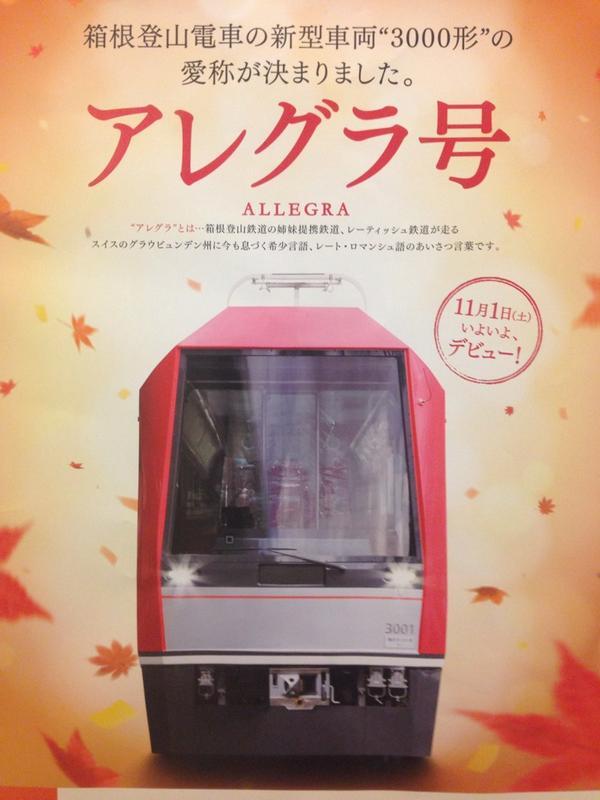 アレロック号とアレジオン号まだ〜 RT @sora_papa: これはひどい RT @72kmpost: 抗アレルギー薬みたいな名前してんなお前な http://t.co/dHY9cL95q6