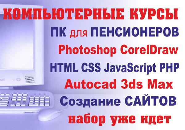 Компьютерные курсы в спб создание сайтов интернет магазин остров чистоты витебск сделать заказ