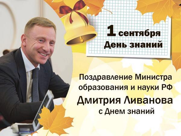 Поздравление на 1 сентября от администрации поселения