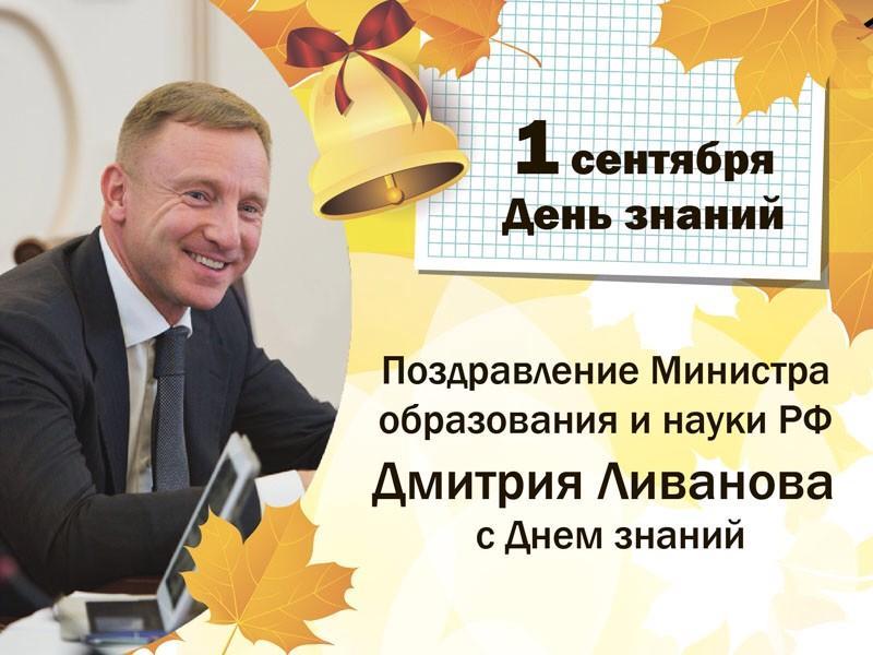 поздравление с днем знаний 1 сентября от губернатора давным-давно показал себя