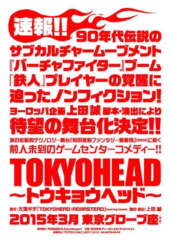 「バーチャファイター」ブームを描いたノンフィクション「TOKYOHEAD ~トウキョウヘッド~」の舞台化が決定しました!詳細はこちら→ http://t.co/oDlmaYucD7  #VF5FS http://t.co/djgzh4KQFR