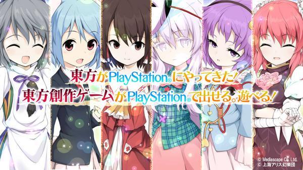 カンファレンス | 「東方Project」ファンシリーズ、ZUNとプレイステーションの新プロジェクト始動!東方創作ゲームがPS4™にて続々登場! #プレイステーション0901 pic.twitter.com/hTkJJN7uRP