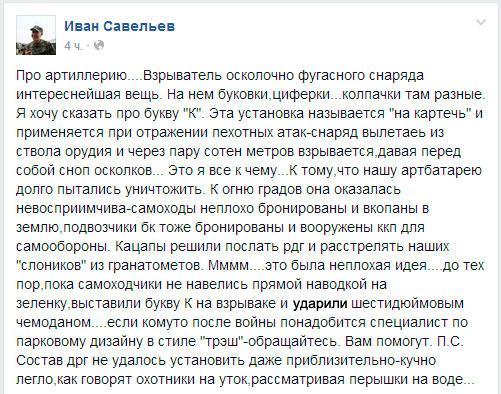 На смену боевикам на Донбассе активно прибывают профессиональные российские военные, - СНБО - Цензор.НЕТ 1298