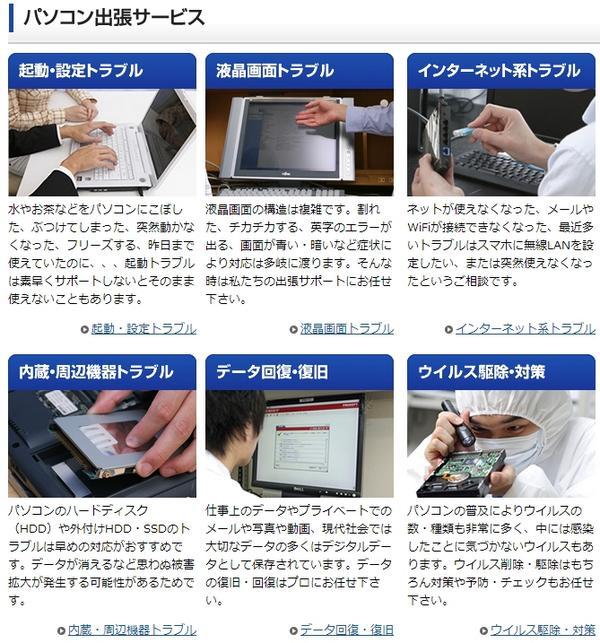 「ウィルス駆除・対策」だけどう考えてもイメージ画像がおかしいwww pic.twitter.com/ki0vAesfv6