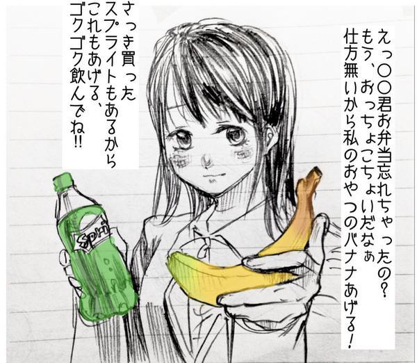 吐く バナナ スプライト