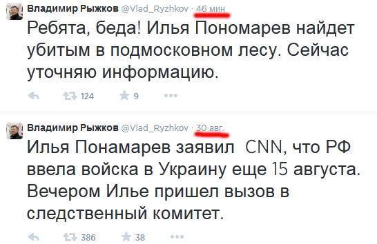 Российские солдаты дезертируют, узнав об отправке в Украину, - журналист - Цензор.НЕТ 7530