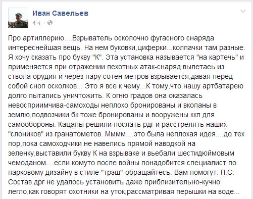 Закарпатских добровольцев отправили на Донбасс только после прямого обращения к главе Минобороны - Цензор.НЕТ 5123